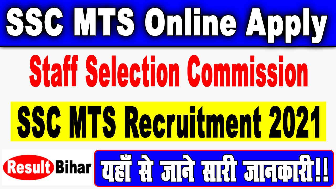 SSC MTS Recruitment 2021. SSC MTS Online Apply 2021